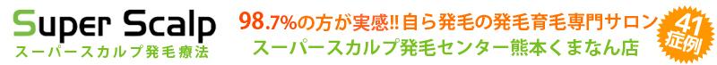 かめきちさんも発毛成功!熊本で薄毛AGA対策・治療は熊本スーパー発毛センターくまなん店!