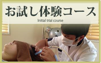 熊本の育毛・発毛・薄毛治療体験コース