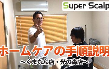 熊本スーパースカルプのホームケアの説明