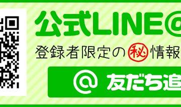 熊本スーパースカルプ発毛センター公式LINE@