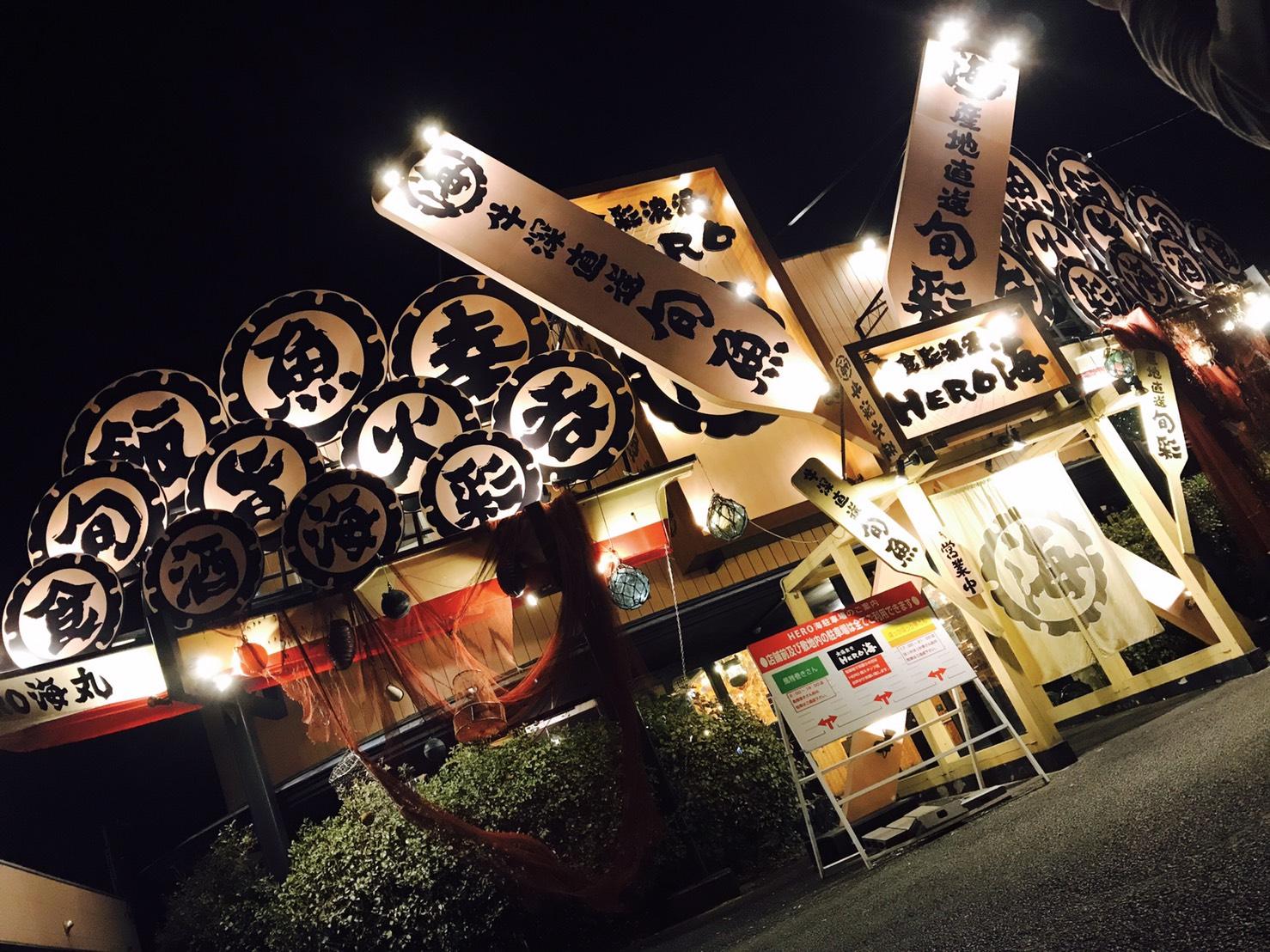 HERO海(光の森店)