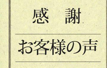 お客様の声(熊本スーパースカルプ)