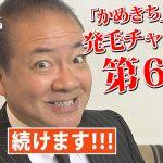 かめきちさんの発毛チャレンジ第6弾
